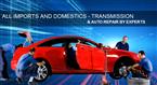 Allstate Transmissions & Auto Repair